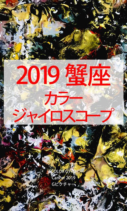 2019 蟹座(6/22-7/22)【カラージャイロスコープ】