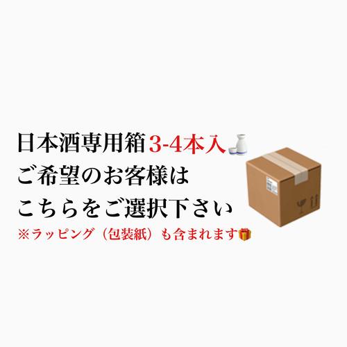日本酒専用箱(3-4本)ご希望の方はこちら