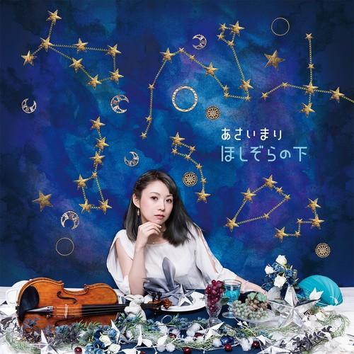 【CD】星空の下
