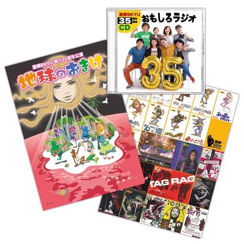 地球のおまけセット(35周年記念CD+クリアファイル2種)