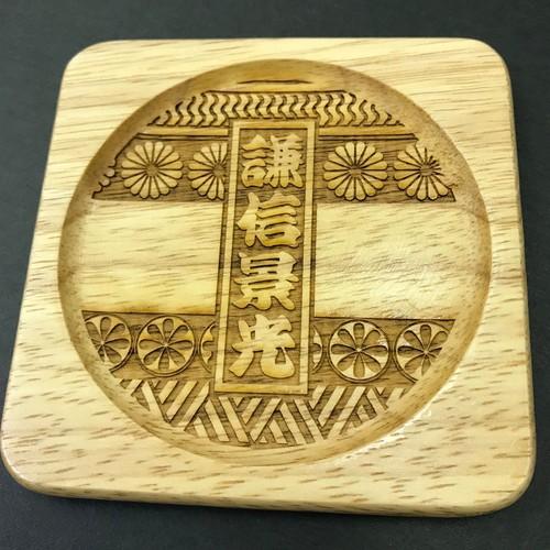 刀剣「謙信景光」三嶋柄 木製コースター