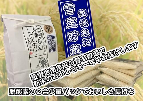 南魚沼産コシヒカリ(900g)