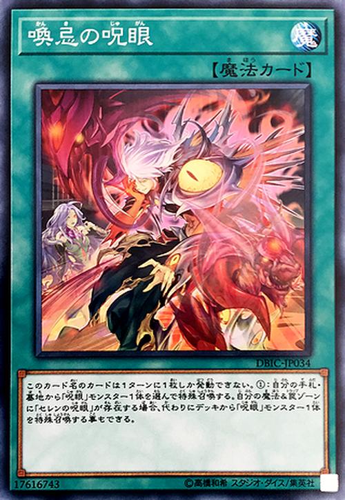 【3枚】 喚忌の呪眼
