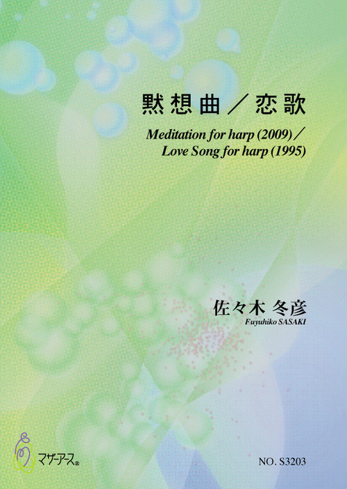 S3203Meditation for harp (2009)/Love Song for harp (1995)(Harp Solo/F. SASAKI/Full Score)