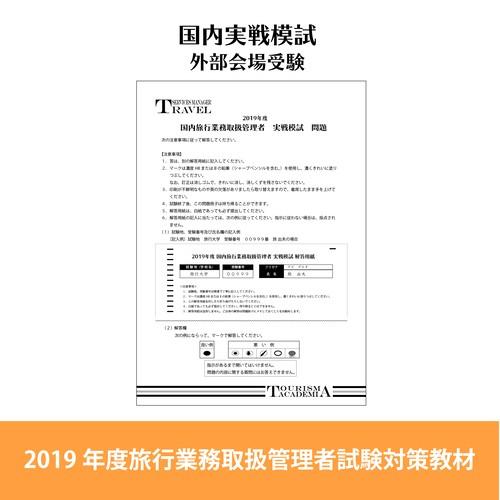 【12】!!!説明必読!!!公開会場受験 国内旅行業務取扱管理者試験対策実戦模試