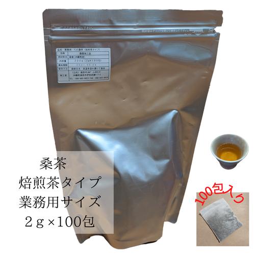 業務用サイズ 浦添てだ桑茶 焙煎茶タイプ(2g×100包)