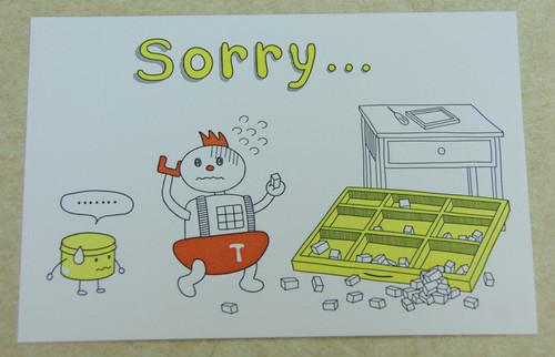 レタープレス ポストカード Sorry...