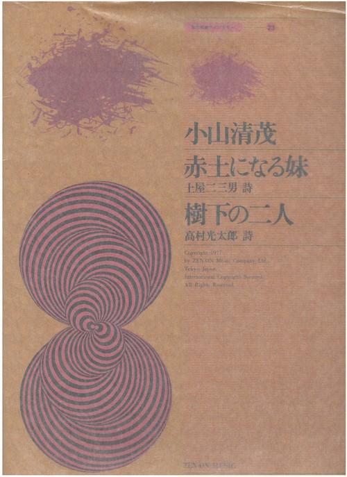 K98i99 赤土になる妹 樹下の二人(歌、箏/小山清茂/楽譜)