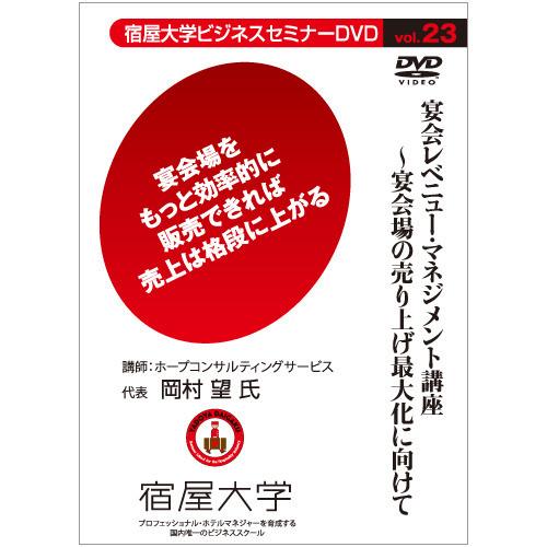【Vol.23】「宴会レベニュー・マネジメント講座~宴会場の売り上げ最大化に向けて」