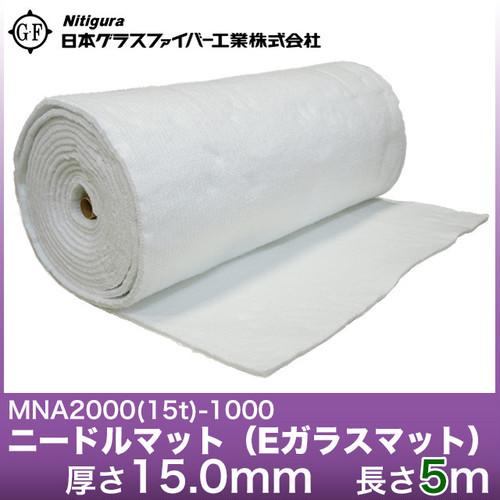 ニードルマット(Eガラスマット) MNA2000(15t)-1000 [5メートル]