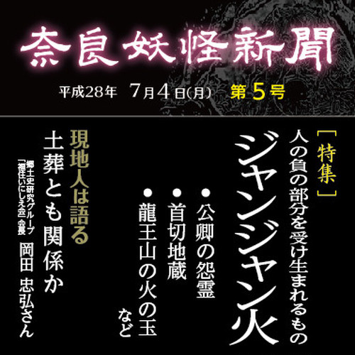 電子新聞「奈良妖怪新聞 第5号」【 銀行振込・コンビニ払い 】