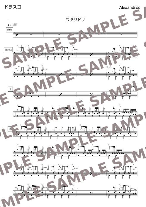 ワタリドリ/Alexandros(アレキサンドロス) ドラム譜