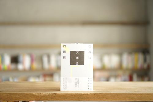 内田樹 『街場の文体論』 (ミシマ社、2012)