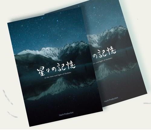 「星々の記憶」パンフレット