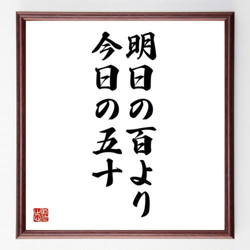 名言色紙『明日の百より今日の五十』額付き/受注後直筆/Z0120