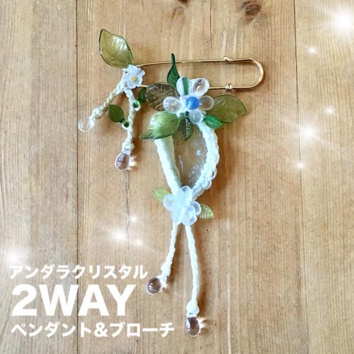 【sold out】【2WAY】ペンダント&ブローチ(アンダラクリスタル・エンジェルオーラ&エメラルドシフト)