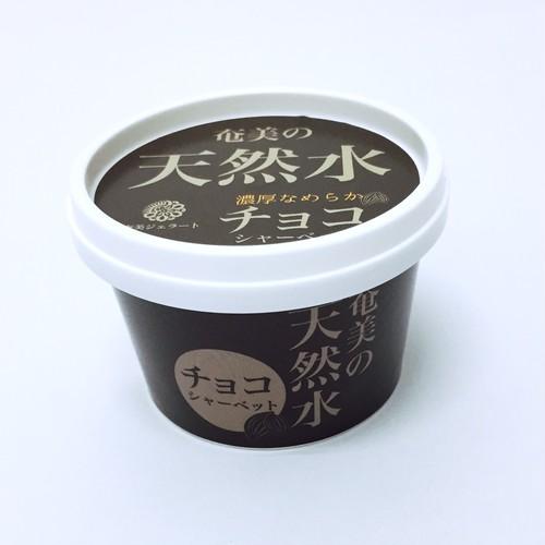 奄美の天然水チョコシャーベット 12個入