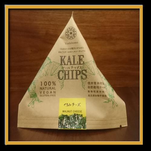 ケール チップス(くるみチーズ)