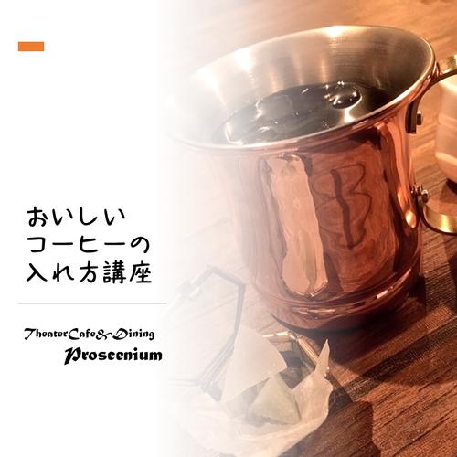 Proscenium応援チケットA
