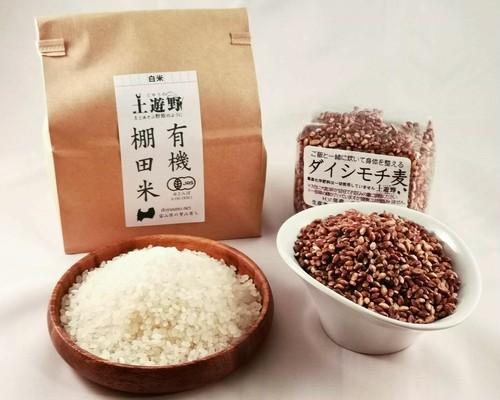 土遊野有機棚田米の食べ比べセット(有機棚田米コシヒカリ+有機棚田米イセヒカリ+ダイシモチ麦)