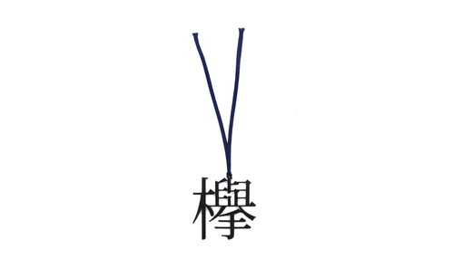 活字ブックマーカー(欅)