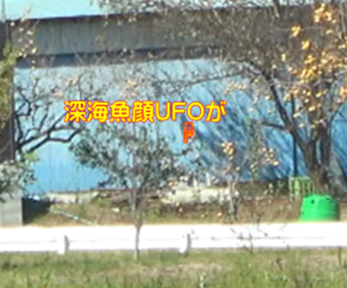 UFO映像 10/9 2分
