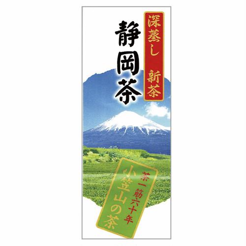 【減農薬栽培】令和元年産 静岡深蒸し新茶 200g (商品コード:AF04008)