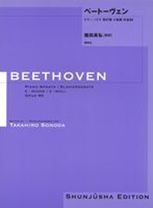 S035i27 Takahiro SONODA kouteiban beethoven・Piano・Sonate #27[C minor] op90(Piano solo/T. SONODA /Full Score)