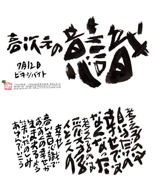 7月12日 結婚記念日ポストカード【高次元の意識】