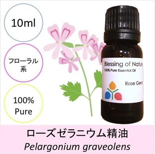 ローズゼラニウム精油