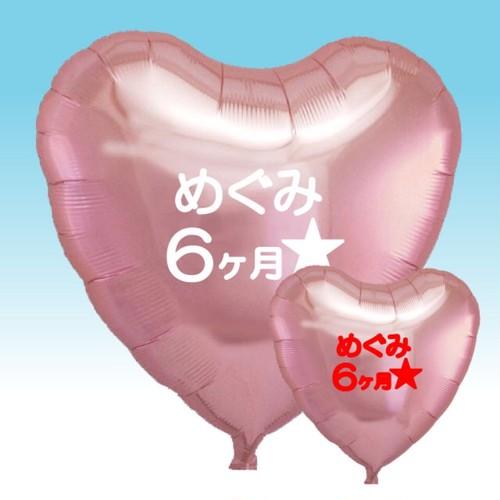 メタリックライトピンク・ハート 名入れバルーン