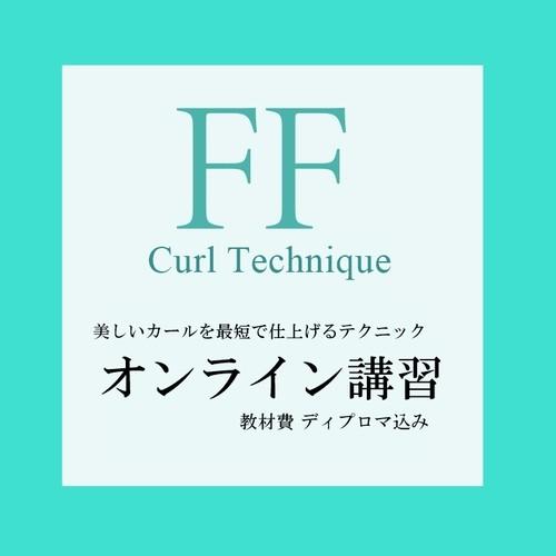 【次世代ラッシュリフト】FFカールオンライン講習
