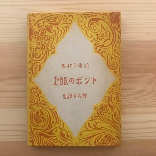 トンボの眼玉(名著復刻日本児童文学館) / 北原白秋(著)
