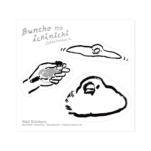 『buncho no ichinichi』ウォールステッカー:餅になる