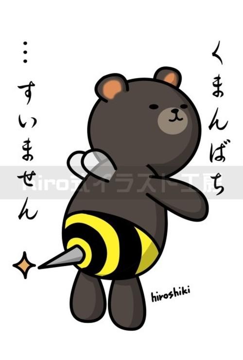くまんばち(ポストカード)
