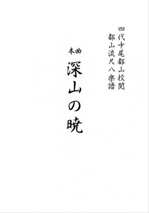 T32i050 MIYAMANOAKATSUKI(shakuhachi/M. Kazue /Full Score)