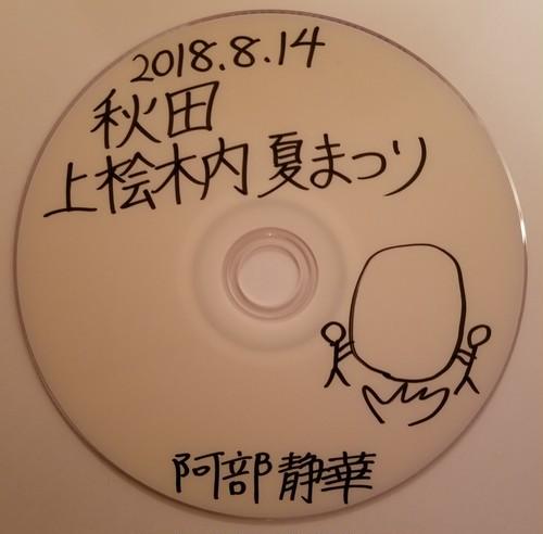 【DVD★阿部静華】 2018.8.14 秋田 上桧木内夏まつり