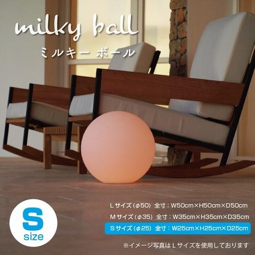 ミルキーボールⅡ Sサイズ 充電式 コードレス 色など調整可能