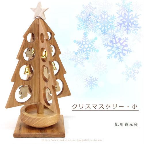 【人気!】[旭川クラフト] クリスマスツリー・小(約28cm)/旭川春光会  鈴の音も可愛い♪回して遊べる、ちょこんとお洒落に飾れる卓上サイズの木製ツリー。 Christmas、Xmasのプレゼント、ギフトにも
