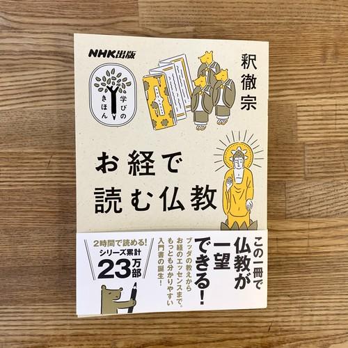 【新品】お経で読む仏教 (NHK出版)
