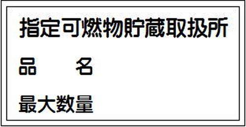 指定可燃物貯蔵取扱所、品名、最大数量
