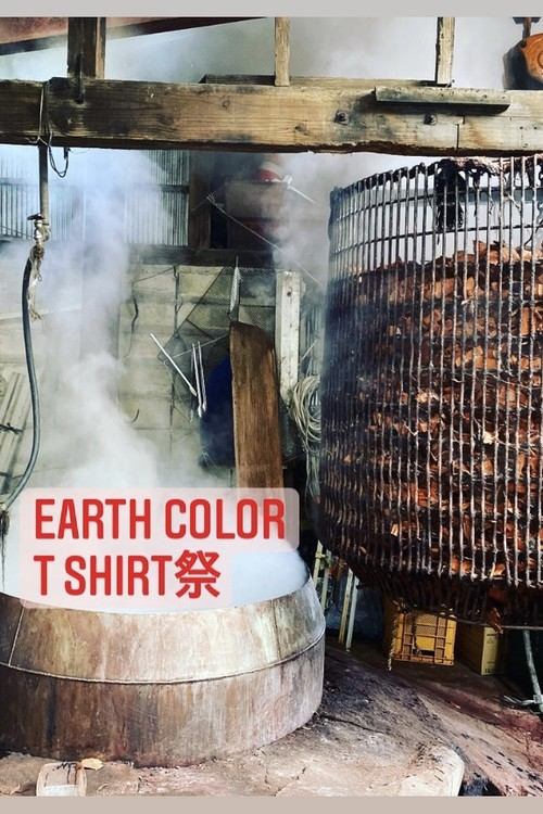 earth color T-shirt 祭☆