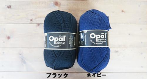 OPAL毛糸単色150g(6本撚り)