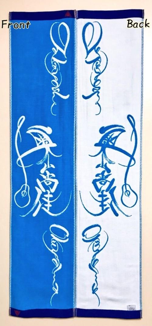奥山尚佳オリジナルタオル-青- ※在庫僅か