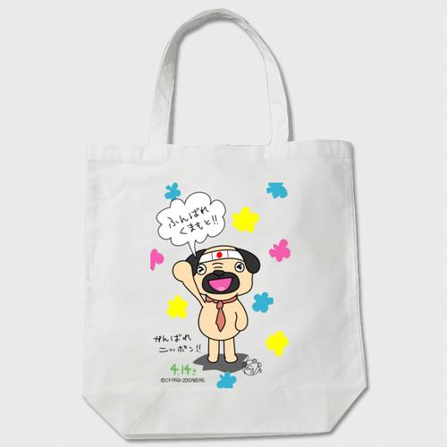 【売上利益全額寄付】ふんばれ!!くまもとートバッグ 001