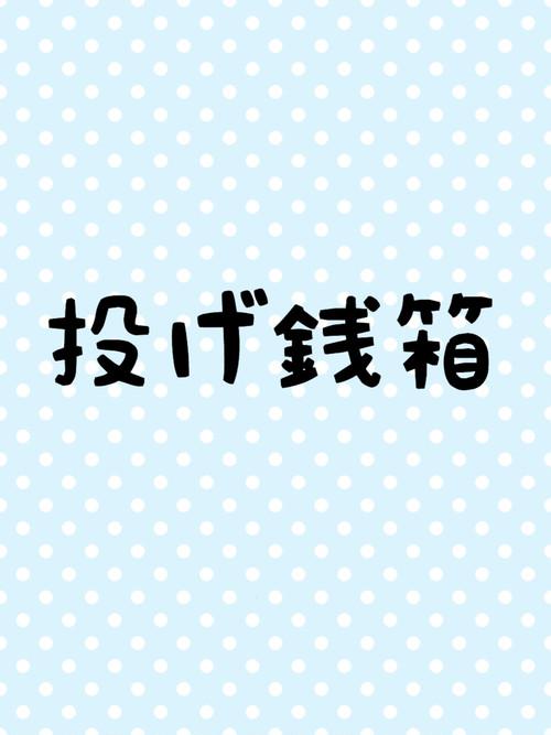 【投げ銭箱】バブたま活動ライブ配信投げ銭箱