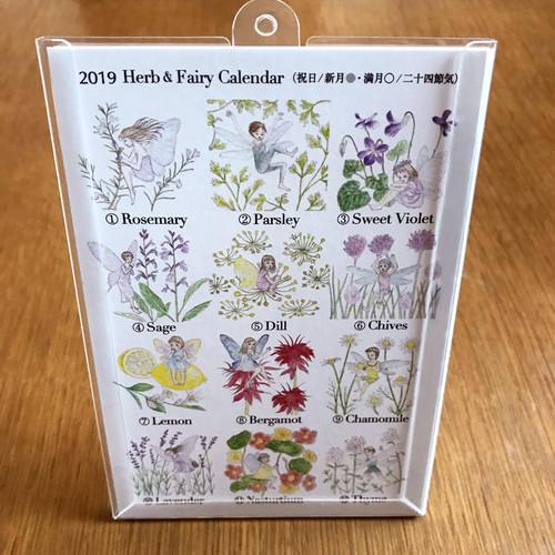 卓上カレンダー2019 Herb&Fairy