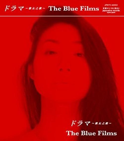 The Blue Films 2nd アルバム『ドラマ~歌女之歌~』