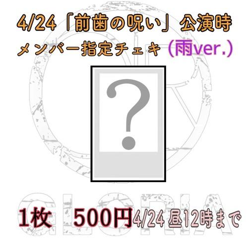 【雨チェキ】GLORIA presents音喰生誕配信LIVE「前歯の呪い」