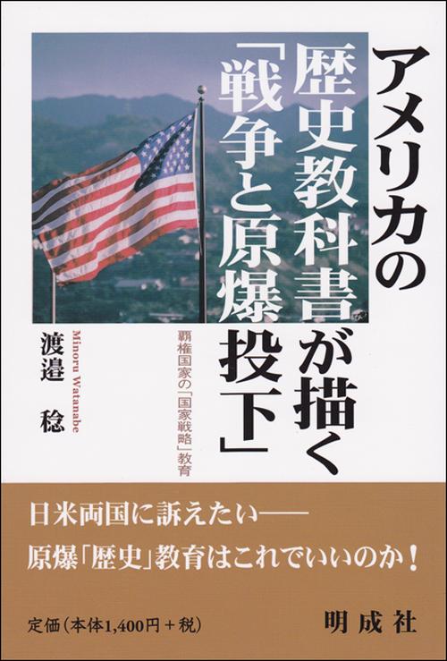 アメリカの歴史教科書が描く「戦争と原爆投下」 ―覇権国家の「国家戦略」教育